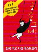 Trapéz / A medencében (koreai) - Hideo Okuda