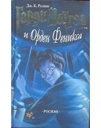 Гарри Поттер и Орден Феникса - РОЛИНГ, ДЖ. К.