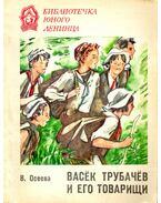 Васек трубачев и его товарищи - ОСЕЕВА, ВАЛЕКТИНА АЛЕКСАНДРОВНА