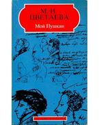 Мой Пушкин - ЦВЕТАЕВА, МАРИНА ИВАНОВНА