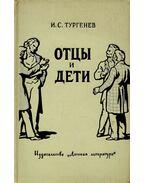 Отцы и дети - ТУРГЕНЕВ, ИВАН СЕРГЕЕВИЧ