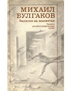 Записки на манжетах – Ранняя автобиографическая проза - БУЛГАКОВ, МИХАИЛ АФАИАСЬЕВИЧ