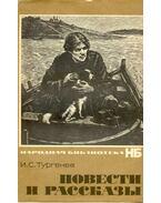 Повести и рассказы - ТУРГЕНЕВ, ИВАН СЕРГЕЕВИЧ