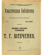 Полное собрание сочинений - ШЕВЧЕНКО, ТАРАС