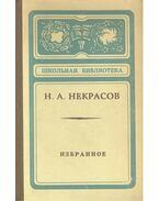 Избранное - НЕКРАСОВ, НИКОЛАЙ АЛЕКСЕЕВИЧ