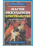 Магия, оккультизм, христианство - МЕНЬ, АЛЕКСАНДР
