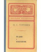 Рудин, Накануне - ТУРГЕНЕВ, ИВАН СЕРГЕЕВИЧ