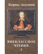 Внеклассное чтение 1 - АКУНИН, БОРИС
