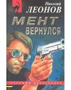 Мент вернулся - ЛЕОНОВ, НИКОЛАЙ