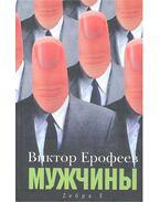 Мужчины - ЕРОФЕЕВ, ВИКТОР В.