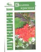 Калина красная - ШУКШИН В. М.