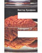 Лабиринт 2 - ЕРОФЕЕВ, ВИКТОР В.