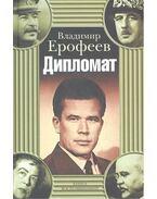 Дипломат - ЕРОФЕЕВ, ВЛАДИМИР