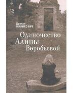 Одиночество Алины Воробьевой - МИЯИЛОВИЧ,  ДРАГАН