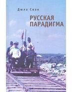Русская парадигма - СВАК, ДЮЛА