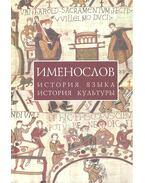 История язика, история культуры - ИМЕНОСЛОВ