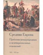 Средняя Европа - СТЫКАЛИН, А. С.