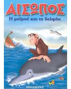 Η μαϊμού και το δελφίνι - ΑΙΣΟΠΟΣ