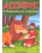 Ο Ανδροκλής και το λιοντάρι - ΑΙΣΟΠΟΣ