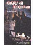 Тень всадника - ГЛАДИЛИН ТИХОНОВИЧ, АНАТОЛИЙ