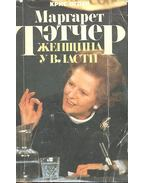 Маргарет Тетчер женицина у власти - ОРДЕН, КРИС