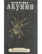 Шпионский роман - АКУНИН, БОРИС