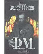 Мом пербый - АКУНИН, БОРИС