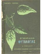 Φιτολογιαε - ΠΑΝΑΓΙΟΤΗ ΓΑΒΠΕΣΕΑ