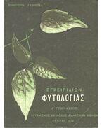 Εγχειριδιον φυτολογιασ - ΓΑΒΡΕΣΕΑ, ΠΑΝΑΓΙΩΤΗ