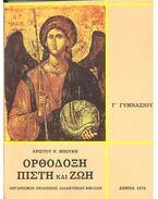 Ορθοδοξη πιστη και υωη - ΜΠΟΥΚΗ, ΧΡΙΣΤΟΥ Ν.