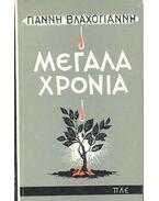 Μεφαλα χρονια - ΒΛΑΧΟΓΙΑΝΝΗ, ΓΙΑΝΝΗ