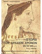 Ιστορια των αρχαιων χρονων ωσ τα 146 π.χ. - ΚΑΛΟΓΕΡΟΠΟΥΛΟΥ, ΑΘΗΝΑΣ Γ.