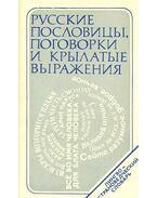 Русские пословицы, погорорки и крцлатые выражения – лингвостановедческий сдовар - ФЕЛИЦЫНА – ПРОХОРОВ