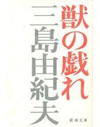 獣の戯れ - 三島 由紀夫