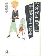 女20代をもっと素敵に生きる本 - 佐橋 慶女