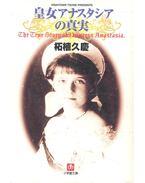 皇女アナスタシアの真実 - 柘植 久慶