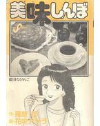 美味しんぼ - 雁屋 哲, 花咲 アキラ
