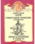 Удивительный водшебник страни оз – Дороти и волшебник в стране оз - БАУМ, ЛАЙМЕН ФРЭНК