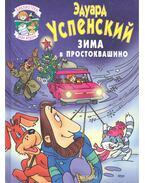 Зима в простоквашино - УСРЕНСКИЙ, ЗДУАРДА