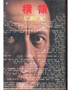 横領 (角川文庫 (5993)) (文庫) - 広瀬 仁紀