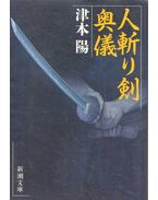 人斬り剣奥儀 - 津本 陽