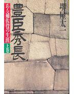 豊臣秀長―ある補佐役の生涯〈上巻〉 - 堺屋 太一
