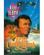 A tökéletes nap (orosz) - Ira Levin