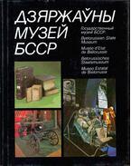 A Belarusz Állami Múzeum (belarusz) - Ivan Zagrisev
