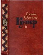 A Fenevad avagy az első hadiösvény (orosz) - J. F. Cooper