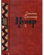 Nyomkereső (orosz) - J. F. Cooper