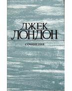 Novellák (orosz) - Jack London