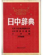 Japán-kínai szótár (japán, kínai)
