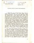 Jelenkori etnikai folyamatok Magyarországon (dedikált) - Paládi-Kovács Attila