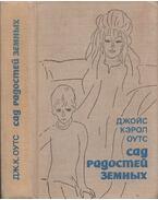 A földi gyönyörök kertje (orosz) - Joyce Carol Oates